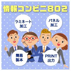 情報コンビニ802