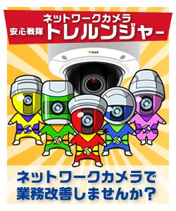 ネットワークカメラ トレルンジャ-